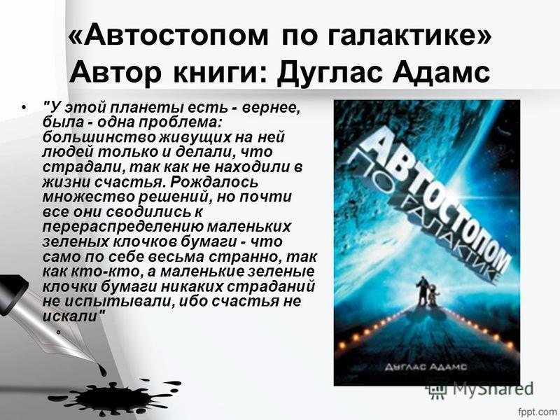 «Автостопом по галактике» Автор книги: Дуглас Адамс