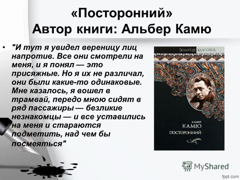 «Посторонний» Автор книги: Альбер Камю