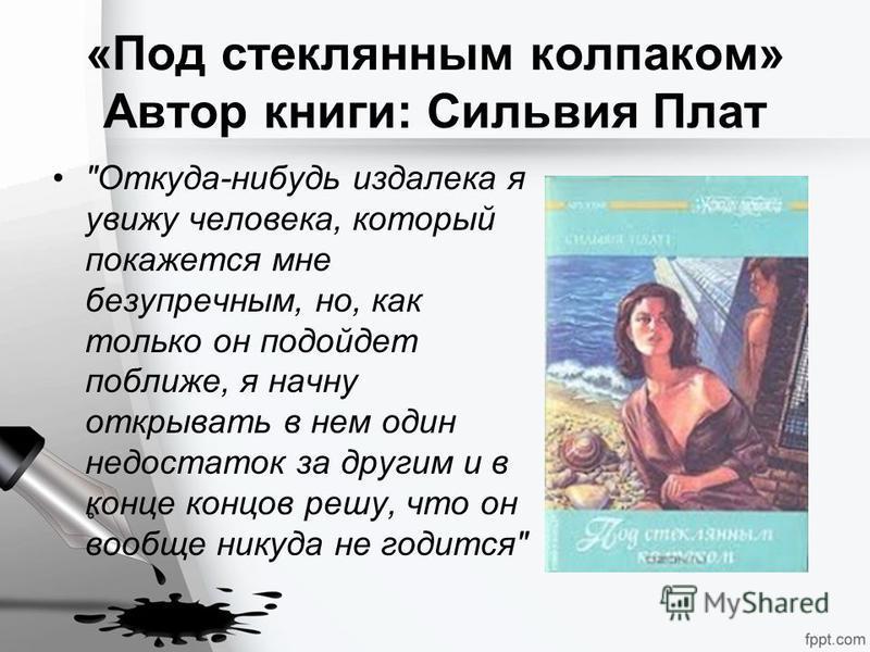 «Под стеклянным колпаком» Автор книги: Сильвия Плат