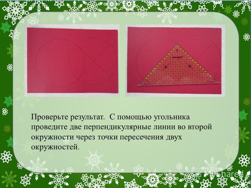 Проверьте результат. С помощью угольника проведите две перпендикулярные линии во второй окружности через точки пересечения двух окружностей.