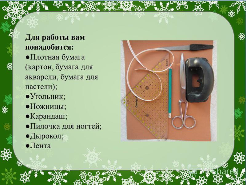 Для работы вам понадобится: Плотная бумага (картон, бумага для акварели, бумага для пастели); Угольник; Ножницы; Карандаш; Пилочка для ногтей; Дырокол; Лента