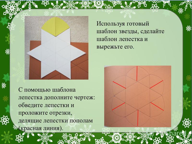 Используя готовый шаблон звезды, сделайте шаблон лепестка и вырежьте его. С помощью шаблона лепестка дополните чертеж: обведите лепестки и проложите отрезки, делящие лепестки пополам (красная линия).