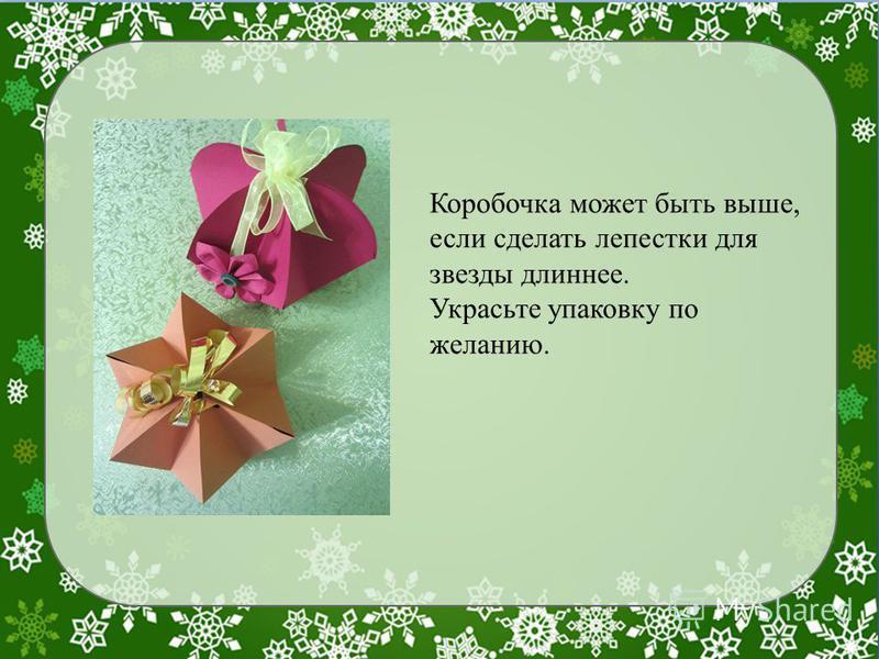 Коробочка может быть выше, если сделать лепестки для звезды длиннее. Украсьте упаковку по желанию.