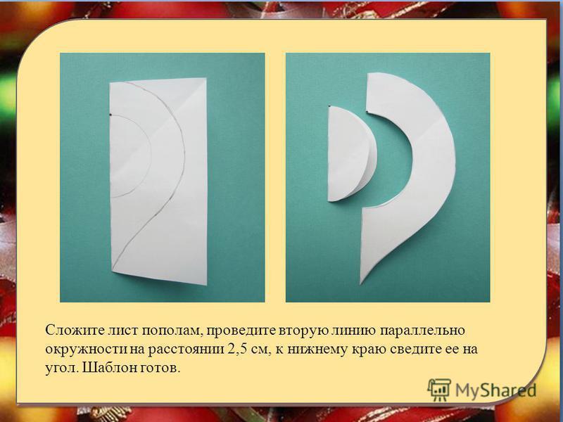 Сложите лист пополам, проведите вторую линию параллельно окружности на расстоянии 2,5 см, к нижнему краю сведите ее на угол. Шаблон готов.