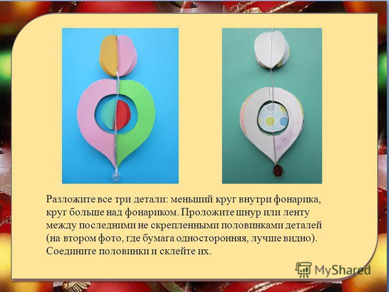 Разложите все три детали: меньший круг внутри фонарика, круг больше над фонариком. Проложите шнур или ленту между последними не скрепленными половинками деталей (на втором фото, где бумага односторонняя, лучше видно). Соедините половинки и склейте их