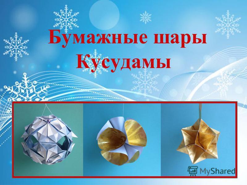 Бумажные шары Кусудамы