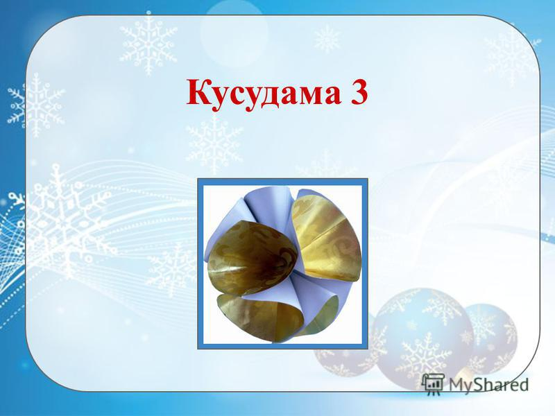Кусудама 3