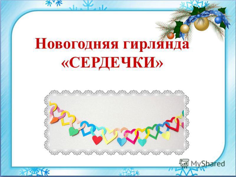 Новогодняя гирлянда «СЕРДЕЧКИ»