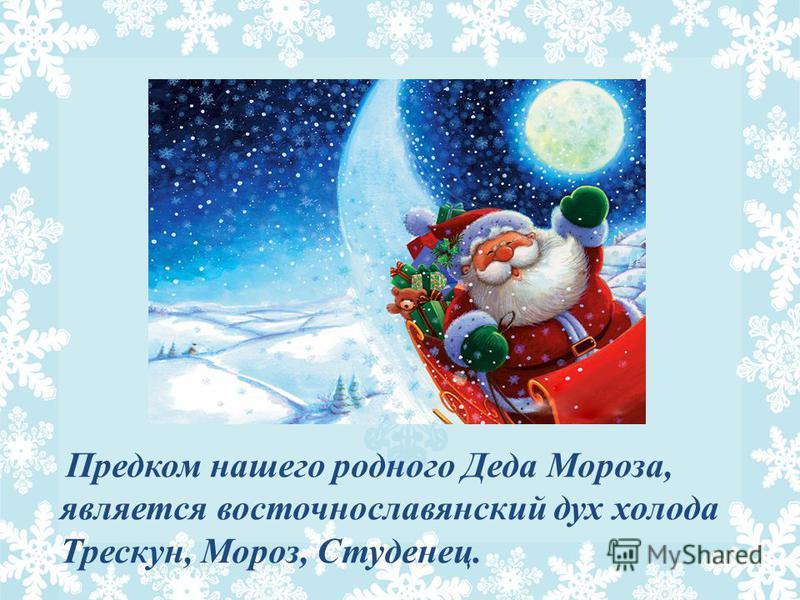Предком нашего родного Деда Мороза, является восточнославянский дух холода Трескун, Мороз, Студенец.