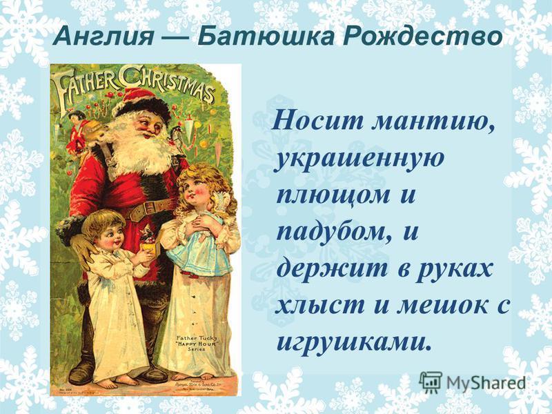 Англия Батюшка Рождество Носит мантию, украшенную плющом и падубом, и держит в руках хлыст и мешок с игрушками.