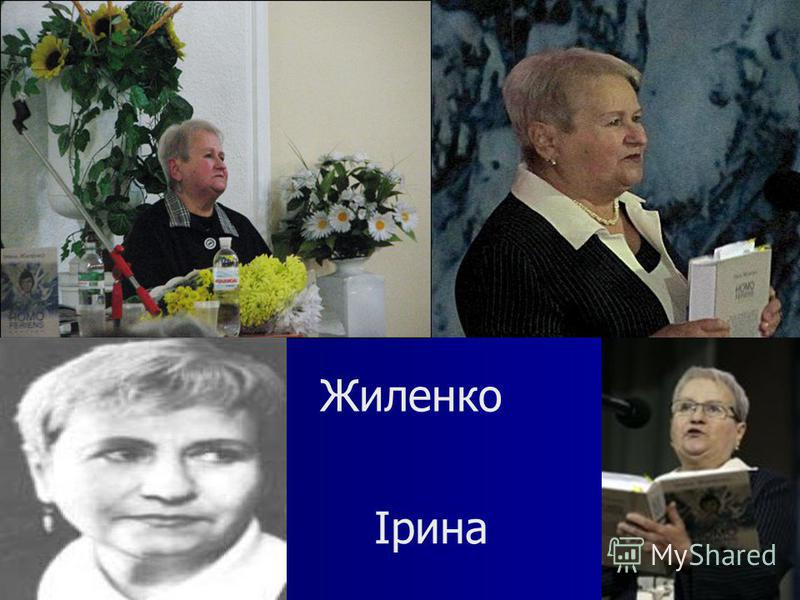 Жиленко Ірина