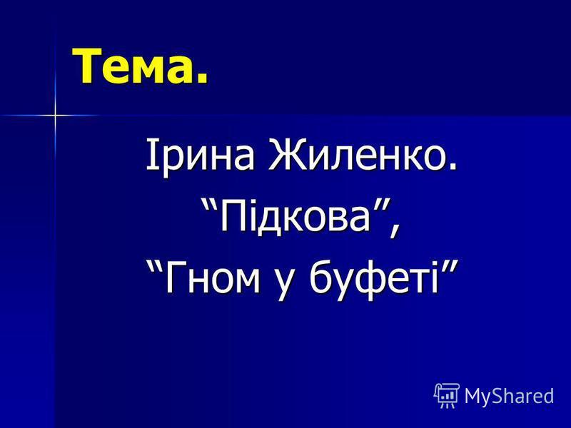 Тема. Ірина Жиленко. Підкова, Гном у буфеті