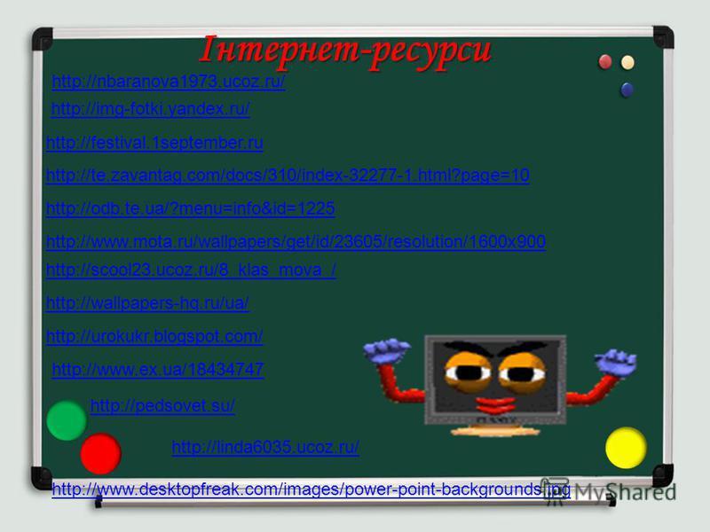 Інтернет-ресурси http://nbaranova1973.ucoz.ru/ http://img-fotki.yandex.ru/ http://festival.1september.ru http://te.zavantag.com/docs/310/index-32277-1.html?page=10 http://odb.te.ua/?menu=info&id=1225 http://www.mota.ru/wallpapers/get/id/23605/resolut