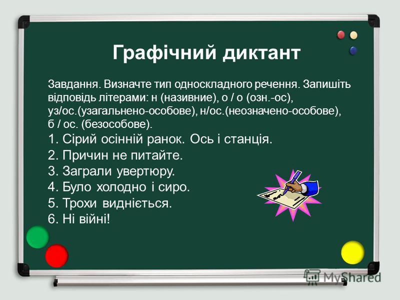 Завдання. Визначте тип односкладного речення. Запишіть відповідь літерами: н (називние), о / о (озн.-ос), уз/ос.(узагальнено-особове), н/ос.(неозначено-особове), б / ос. (безособове). 1. Сірий осінній ранок. Ось і станція. 2. Причин не питайте. 3. За