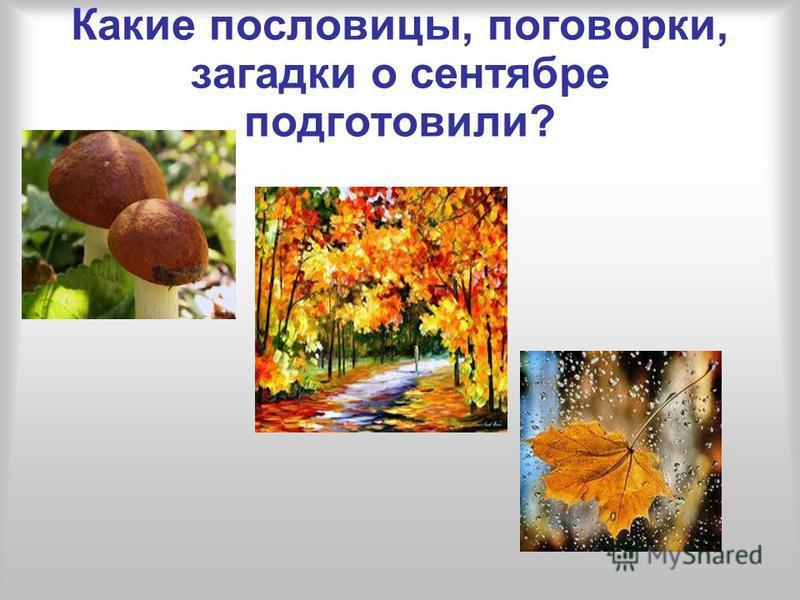Какие пословицы, поговорки, загадки о сентябре подготовили?