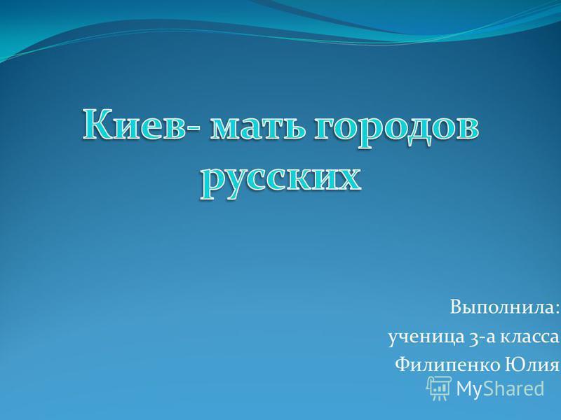 Выполнила: ученица 3-а класса Филипенко Юлия