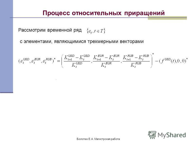 Болотюк Е.А. Магистрская работа Процесс относительных приращений Рассмотрим временной ряд. с элементами, являющимися трехмерными векторами