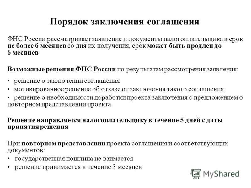 Порядок заключения соглашения ФНС России рассматривает заявление и документы налогоплательщика в срок не более 6 месяцев со дня их получения, срок может быть продлен до 6 месяцев Возможные решения ФНС России по результатам рассмотрения заявления: реш