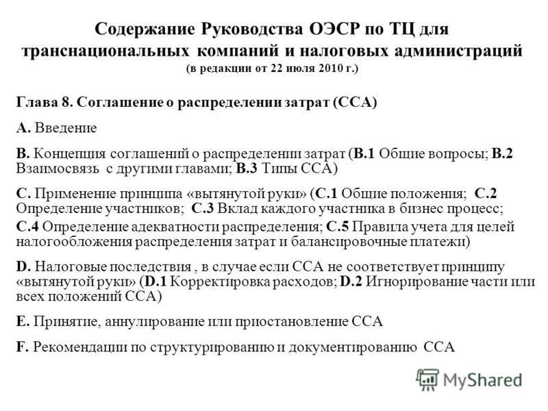 Содержание Руководства ОЭСР по ТЦ для транснациональных компаний и налоговых администраций (в редакции от 22 июля 2010 г.) Глава 8. Соглашение о распределении затрат (CCA) A. Введение B. Концепция соглашений о распределении затрат (B.1 Общие вопросы;