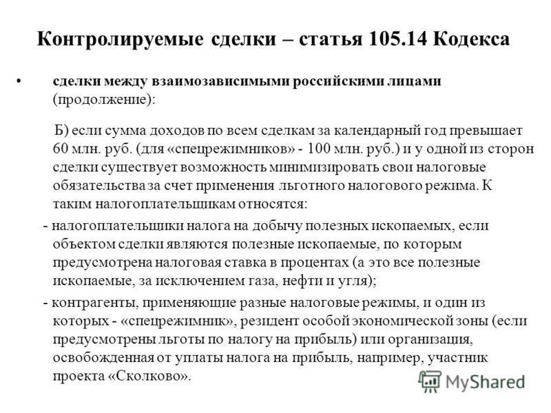 Контролируемые сделки – статья 105.14 Кодекса сделки между взаимозависимыми российскими лицами (продолжение): Б) если сумма доходов по всем сделкам за календарный год превышает 60 млн. руб. (для «спецрежимников» - 100 млн. руб.) и у одной из сторон с