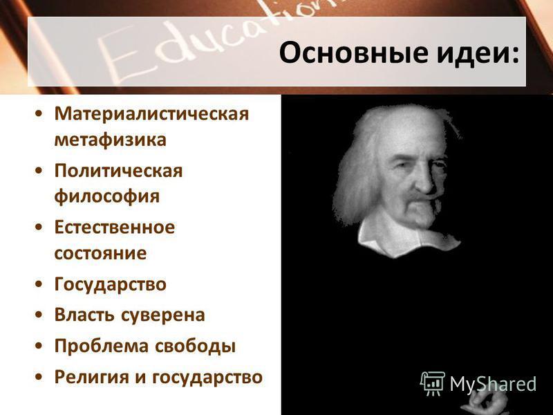 Естественное состояние в философии