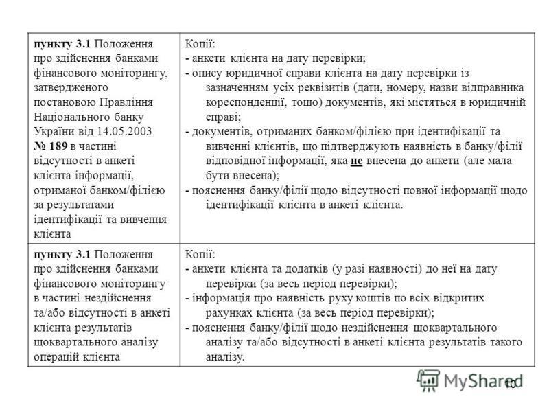 10 пункту 3.1 Положення про здійснення банками фінансового моніторингу, затвердженого постановою Правління Національного банку України від 14.05.2003 189 в частині відсутності в анкеті клієнта інформації, отриманої банком/філією за результатами ідент