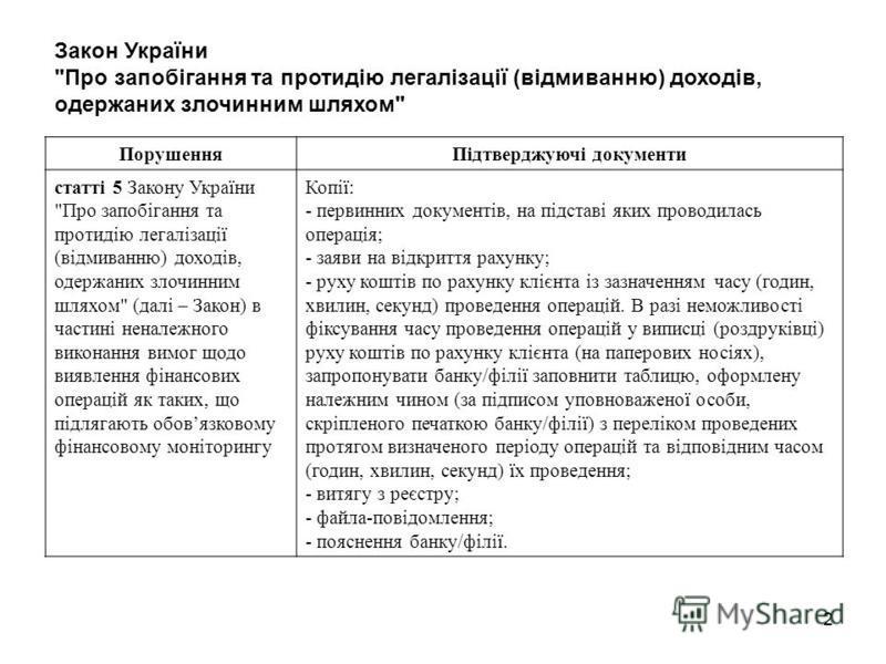 2 Закон України