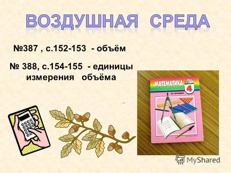 387, с.152-153 - объём 388, с.154-155 - единицы измерения объёма