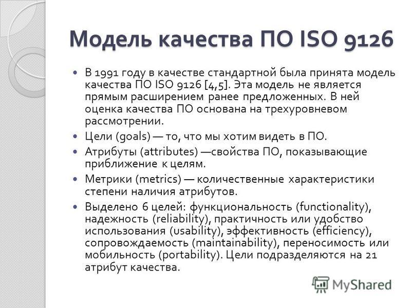 Модель качества ПО ISO 9126 В 1991 году в качестве стандартной была принята модель качества ПО ISO 9126 [4,5]. Эта модель не является прямым расширением ранее предложенных. В ней оценка качества ПО основана на трехуровневом рассмотрении. Цели (goals)