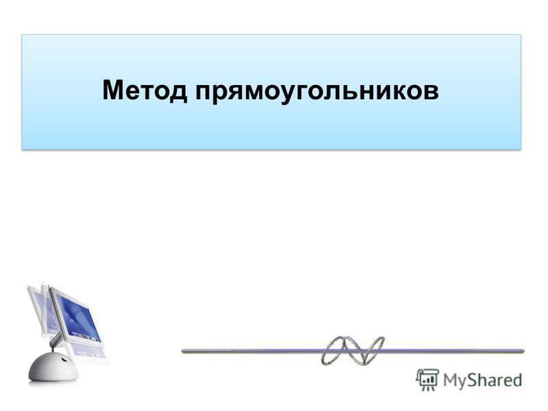Метод прямоугольников