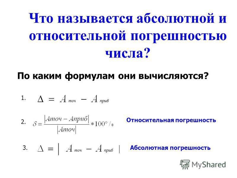 Что называется абсолютной и относительной погрешностью числа? По каким формулам они вычисляются? 1. 2. 3. Относительная погрешность Абсолютная погрешность