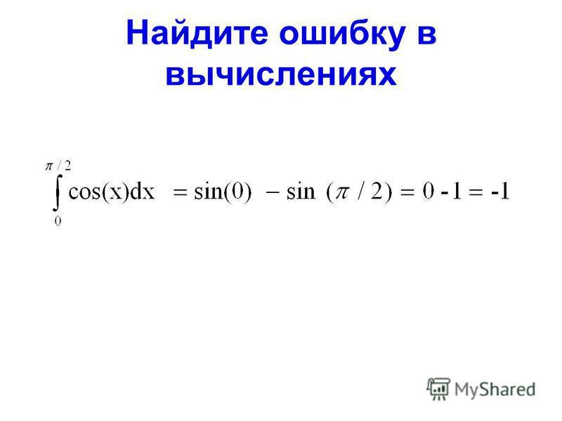 Найдите ошибку в вычислениях