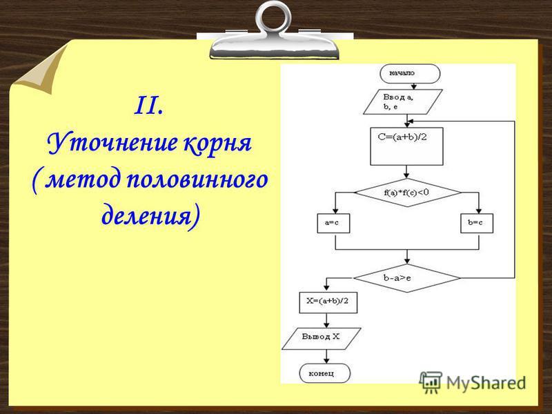 II. Уточнение корня ( метод половинного деления)