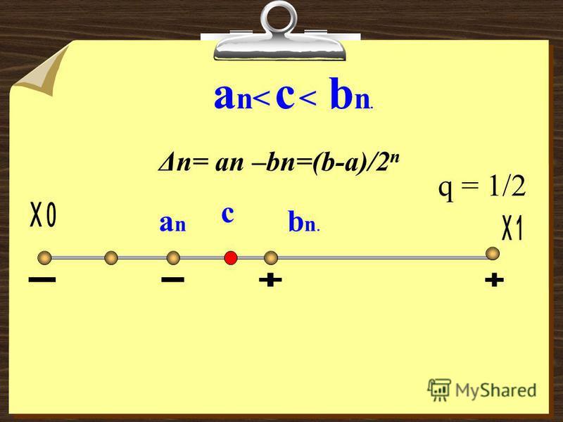 Δn= an –bn=(b-a)/2 n a n< с < b n. q = 1/2 anan bn.bn. с