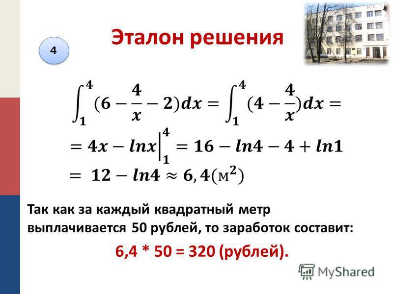 Эталон решения Так как за каждый квадратный метр выплачивается 50 рублей, то заработок составит: 6,4 * 50 = 320 (рублей). 4