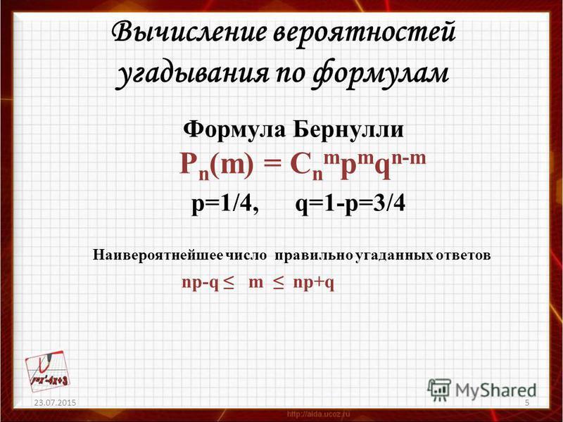 Вычисление вероятностей угадывания по формулам 23.07.20155 Формула Бернулли P n (m) = C n m p m q n-m р=1/4, q=1-p=3/4 Наивероятнейшее число правильно угаданных ответов np-q m np+q