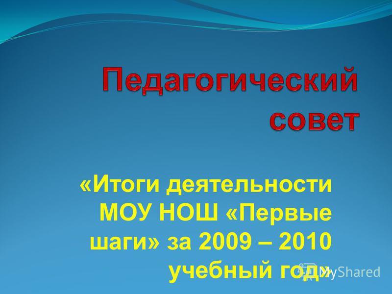«Итоги деятельности МОУ НОШ «Первые шаги» за 2009 – 2010 учебный год»