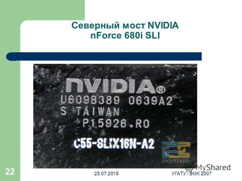 23.07.2015УГАТУ - ВМК 2007 22 Северный мост NVIDIA nForce 680i SLI