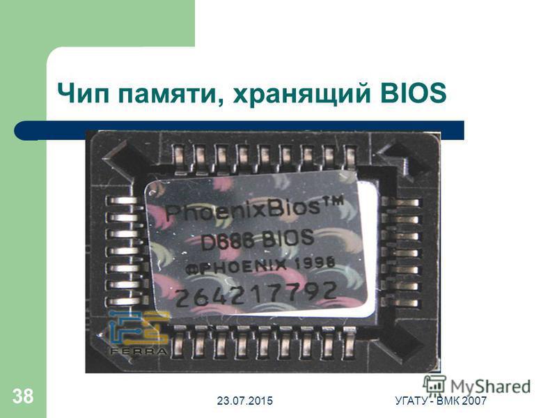 23.07.2015УГАТУ - ВМК 2007 38 Чип памяти, хранящий BIOS