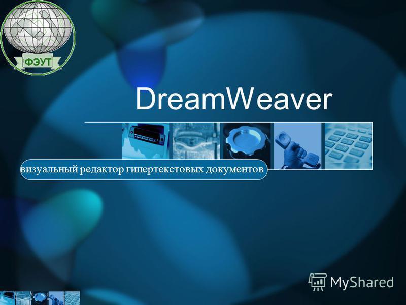 DreamWeaver визуальный редактор гипертекстовых документов