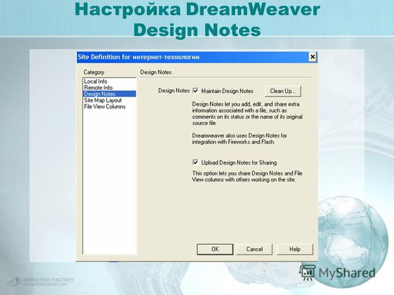 Настройка DreamWeaver Design Notes