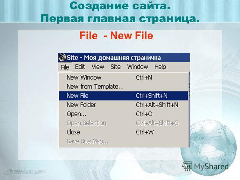 Создание сайта. Первая главная страница. File - New File