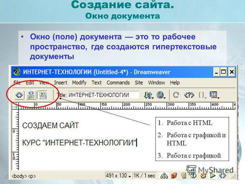 Создание сайта. Окно документа Окно (поле) документа это то рабочее пространство, где создаются гипертекстовые документы 1. Работа с HTML 2. Работа с графикой и HTML 3. Работа c графикой
