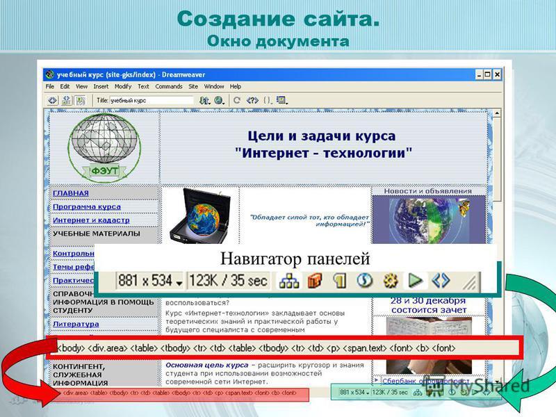 Создание сайта. Окно документа Навигатор панелей