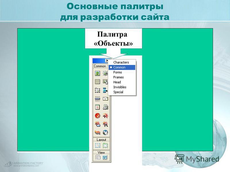 Основные палитры для разработки сайта Палитра «Объекты»