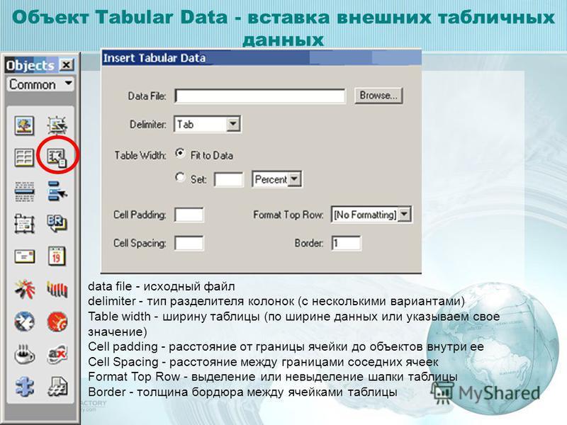 Объект Tabular Data - вставка внешних табличных данных data file - исходный файл delimiter - тип разделителя колонок (с несколькими вариантами) Table width - ширину таблицы (по ширине данных или указываем свое значение) Cell padding - расстояние от г