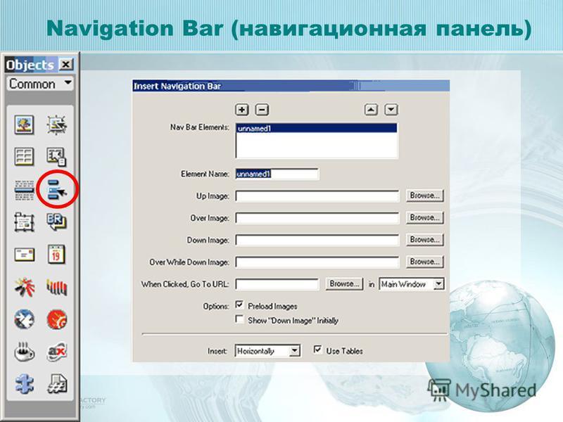 Navigation Bar (навигационная панель)