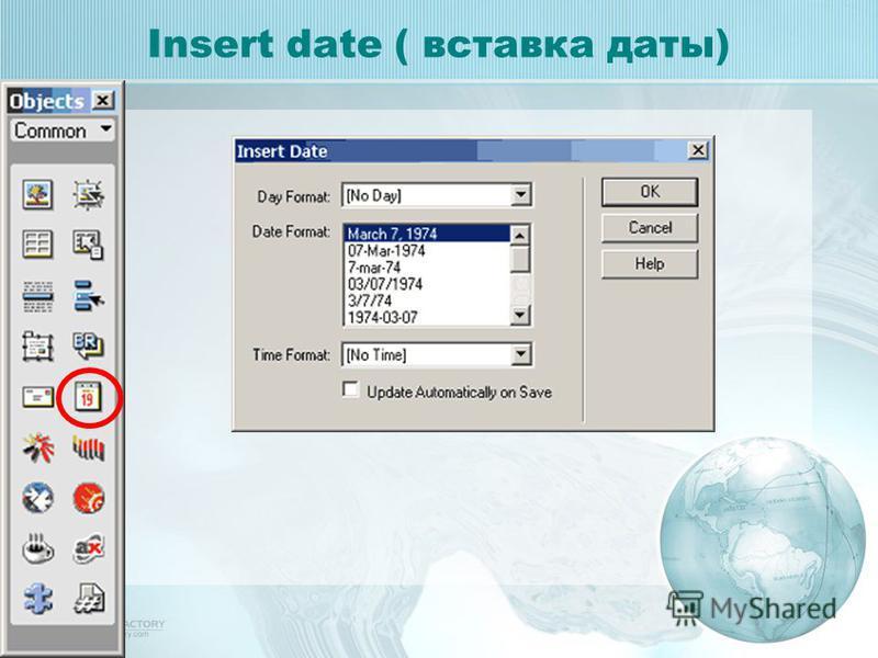 Insert date ( вставка даты)
