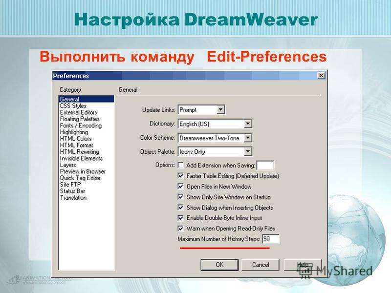 Настройка DreamWeaver Выполнить команду Edit-Preferences