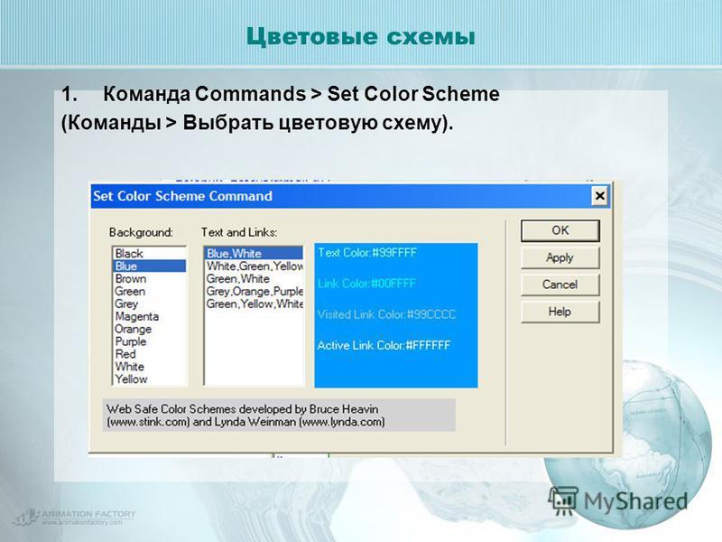 Цветовые схемы 1. Команда Commands > Set Color Scheme (Команды > Выбрать цветовую схему).